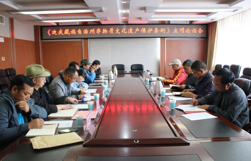 州人大常委会召开《迪庆藏族自治州非物质文化遗产保护条例》立项论证会
