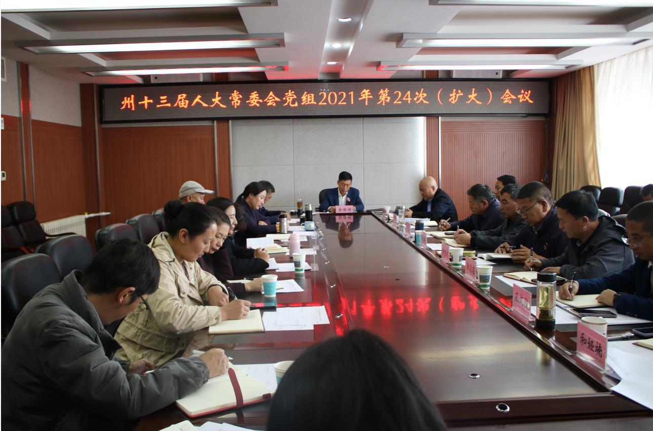州人大常委会召开党组会议专题学习中央人大工作会议精神