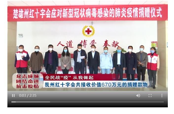 州红十字会接收物资价值670万元(楚雄新闻20200208)