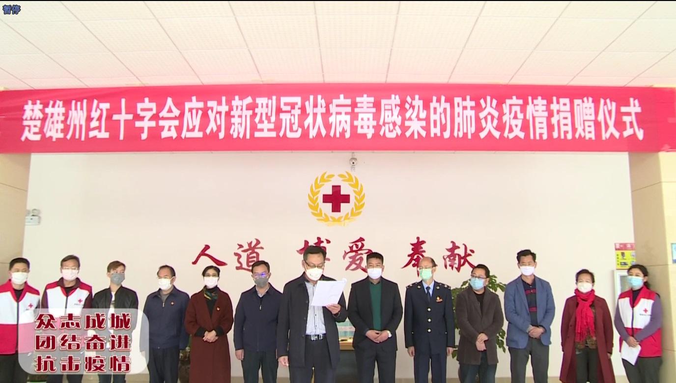 楚雄州红十字会应对新型冠状病毒感染的肺炎疫情捐赠仪式