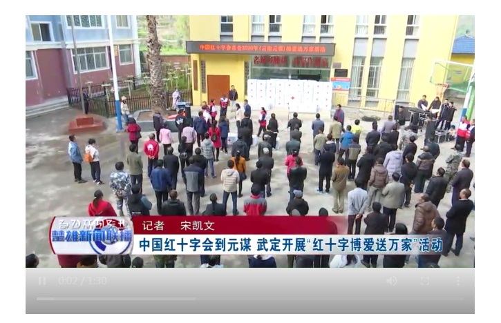 中国红十字会总会于福龙副会长到元谋武定开展博爱送万家